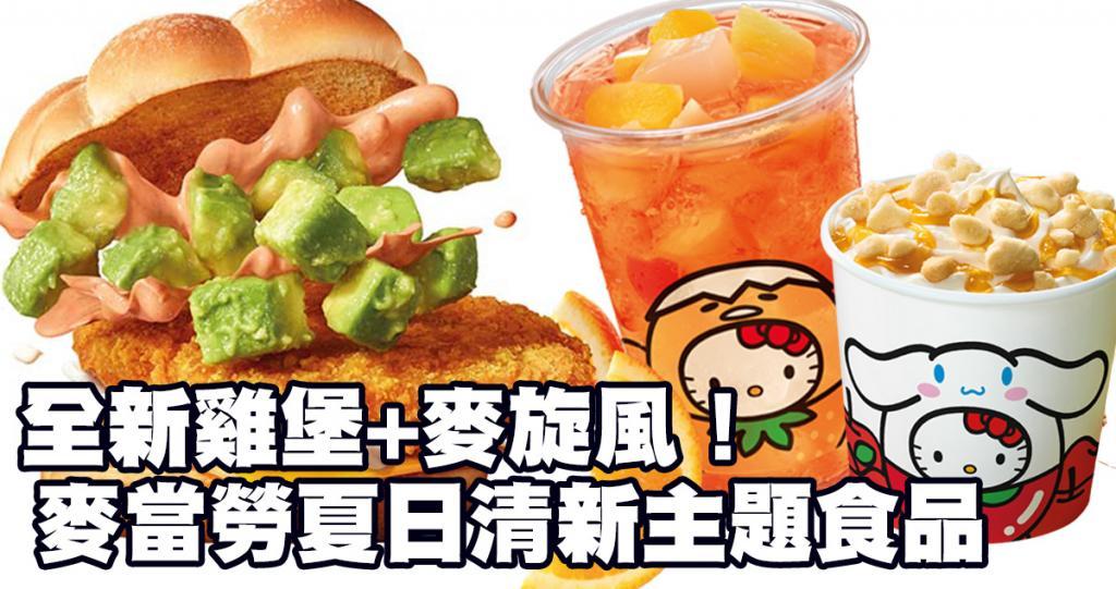 全新Burger、麥旋風登埸!麥當勞夏日主題食品+換購