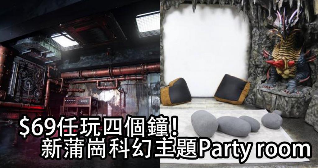 $69任玩四個鐘!新蒲崗科幻古堡主題Party room
