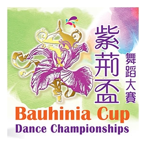 《紫荊盃舞蹈大賽2016及國際紫荊盃舞蹈大賽》