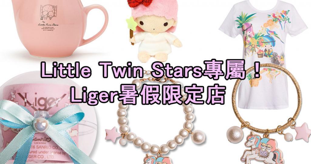 設專屬扭蛋機!Little Twin Stars期間限定店