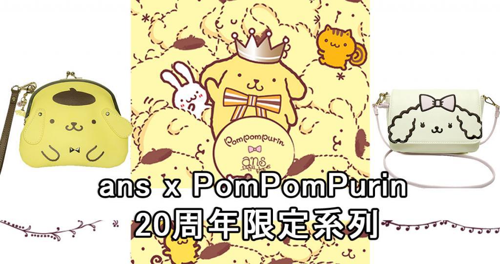 ans x PomPomPurin 20周年限定系列