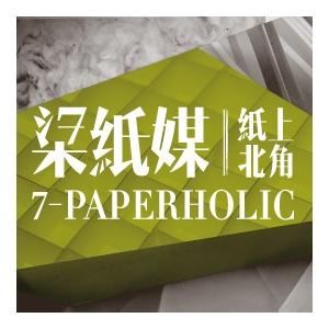 第六屆藝遊鄰里計劃:柒紙媒─紙上北角