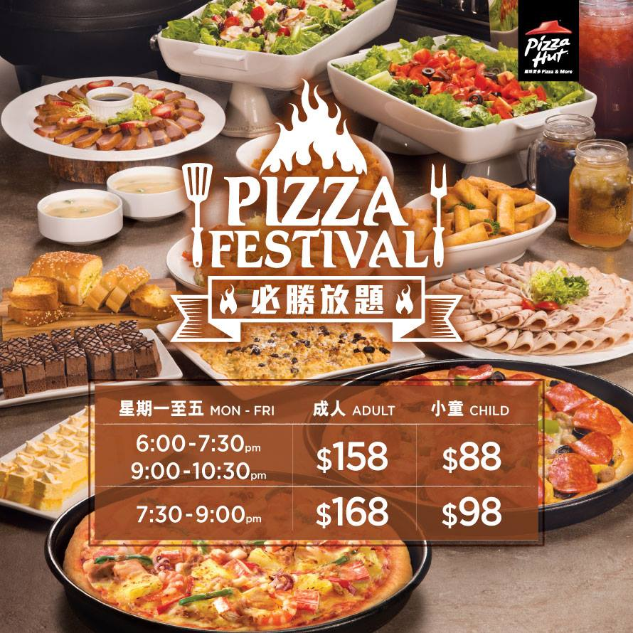 今年仲食唔食!Pizza hut「必勝放題」限定回歸