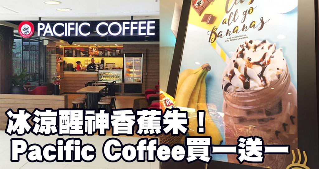 一周限定買1送1!Pacific Coffee 冰凍香蕉朱古力特飲