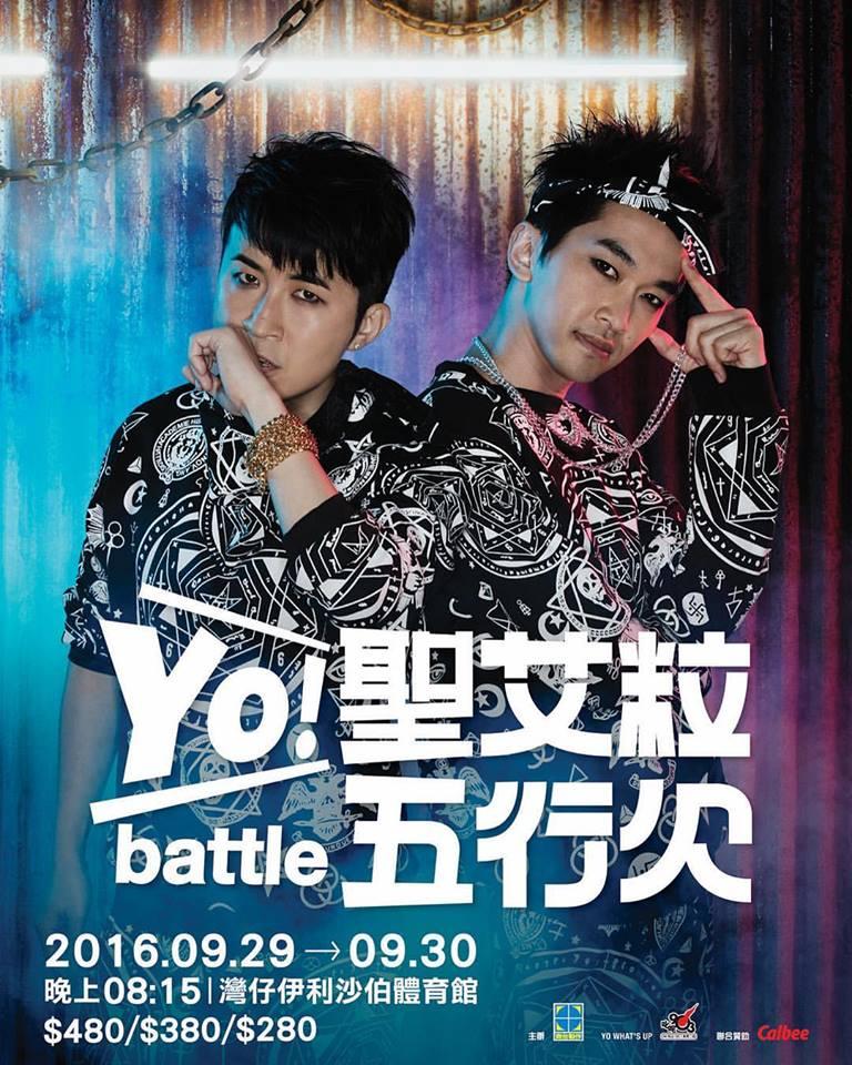 《Yo!聖艾粒Battle五行欠》