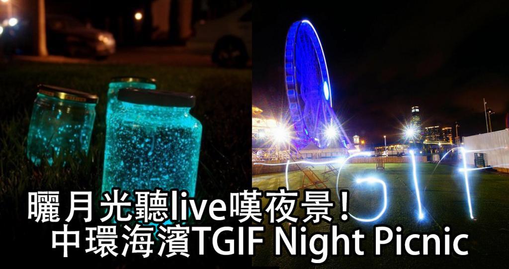 曬月光聽live嘆夜景!中環海濱TGIF Night Picnic