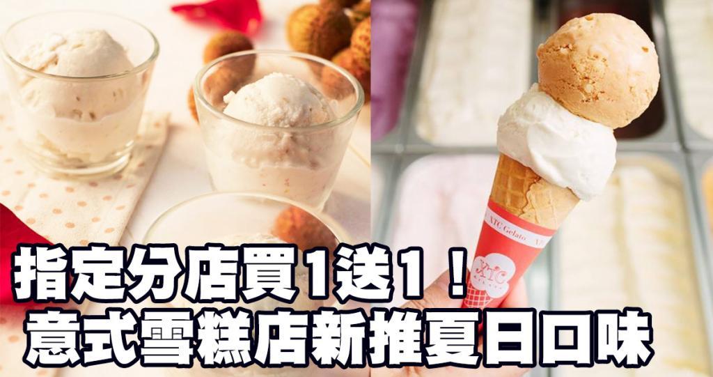 指定分店買1送1!意式雪糕店夏日治療系新口味