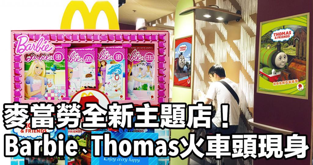 玩具迷必訪!Barbie、Thomas火車頭主題麥當勞