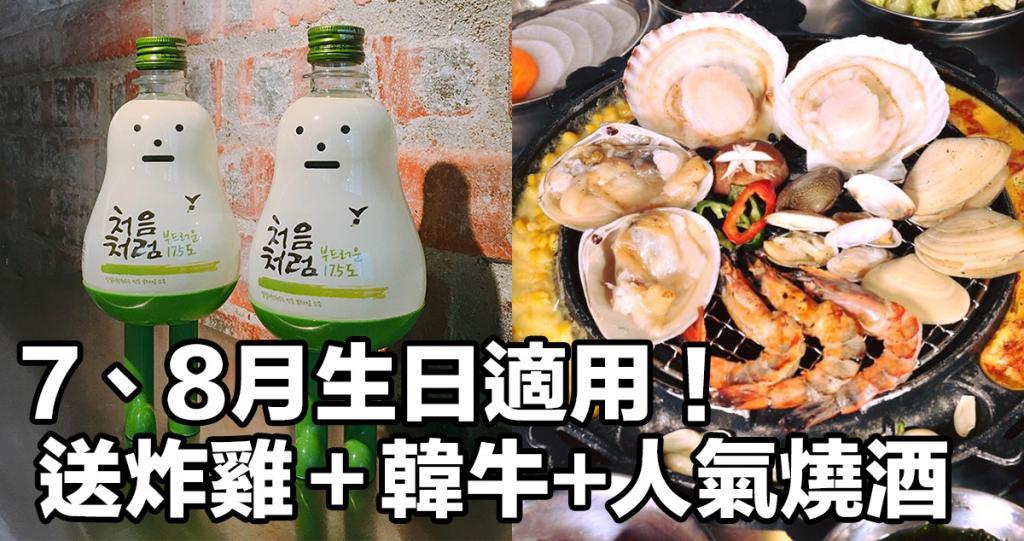 7、8月生日大哂!人氣韓式燒烤店暑期優惠