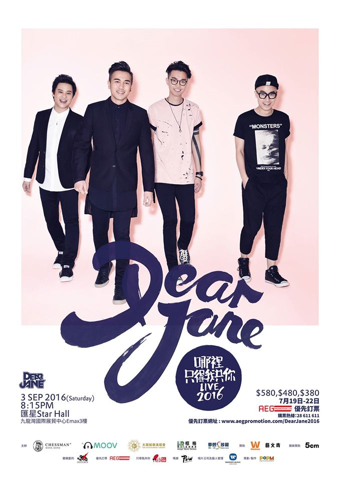 《Dear Jane哪裡只得我共你LIVE 2016》