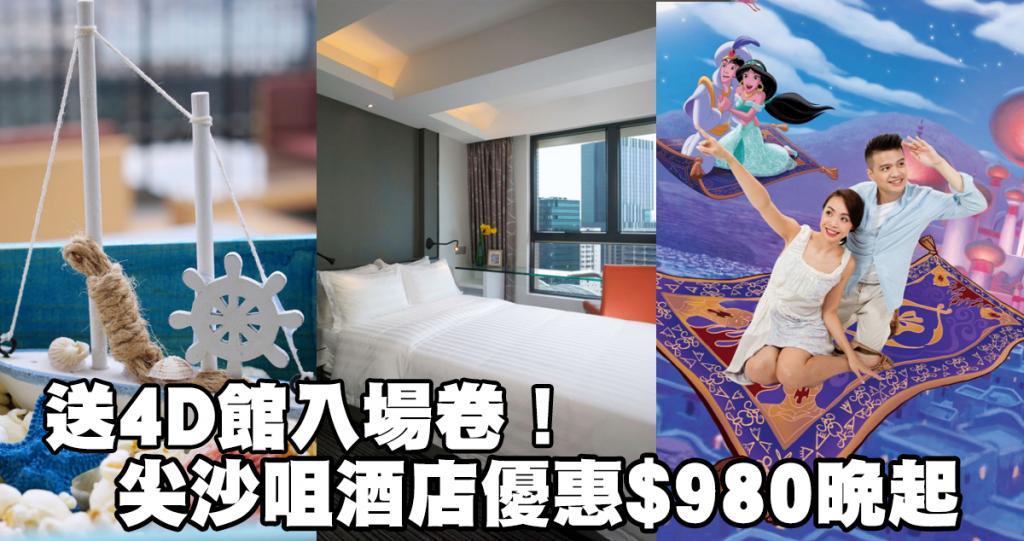 送4D館入場卷!尖沙咀酒店暑期住宿優惠