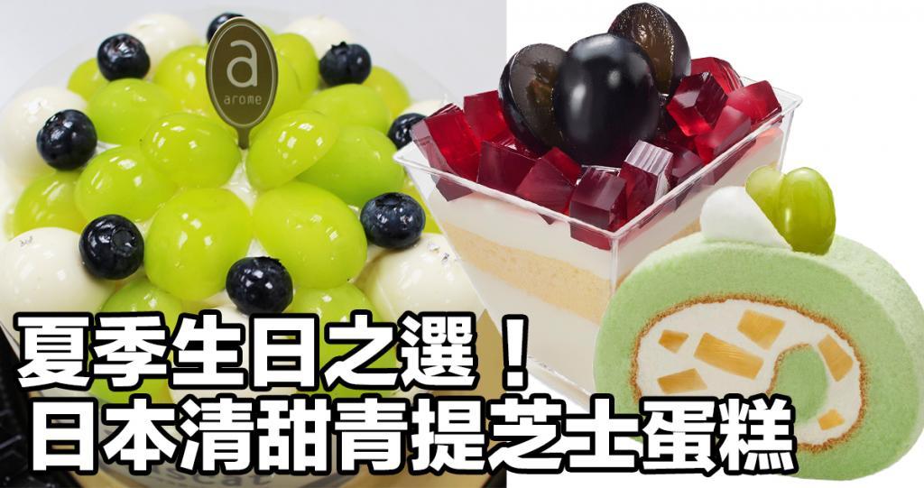 夏天生日啱食!東海堂「shine muscat 香印青提」系列