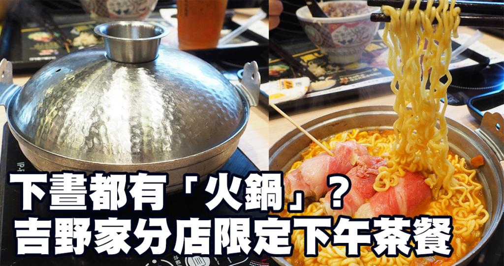 連下午茶都供應「火鍋」?吉野家新品登場