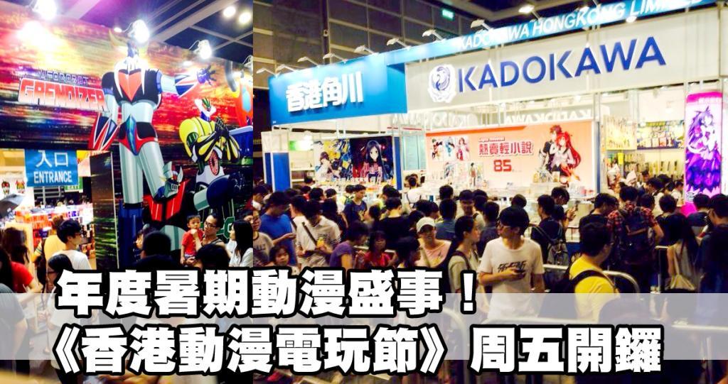 年度暑期動漫盛事!《香港動漫電玩節》周五開始