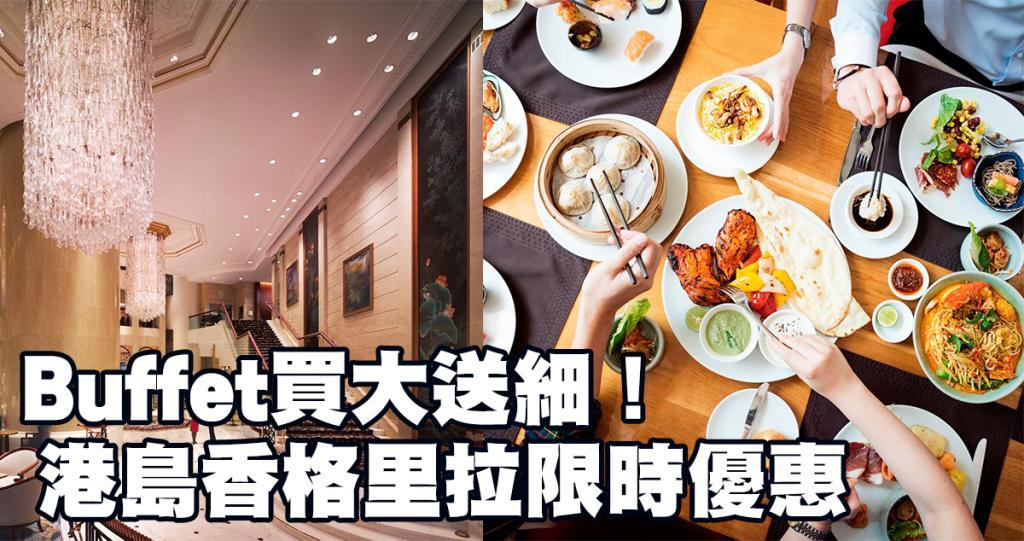 自助餐買大送細!港島香格里拉酒店暑期限時優惠