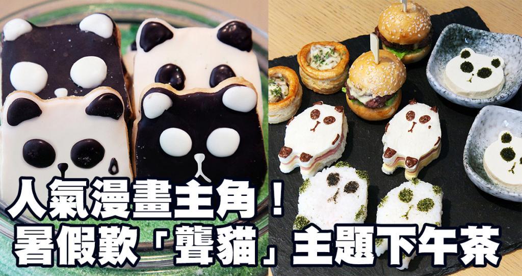 「聾貓」現身沙田酒店!夏日卡通主題下午茶+自助餐