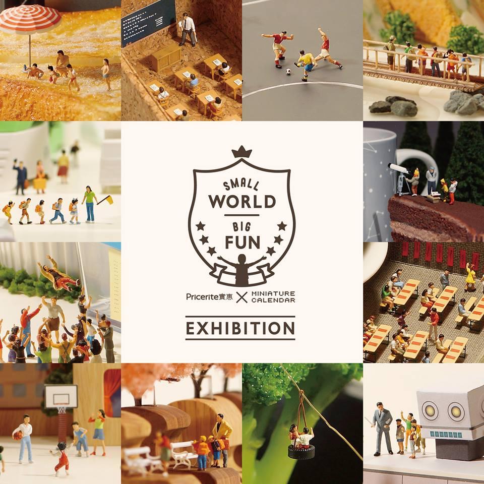 這些微型世界一定有見過!Miniature Calendar首個海外作品展