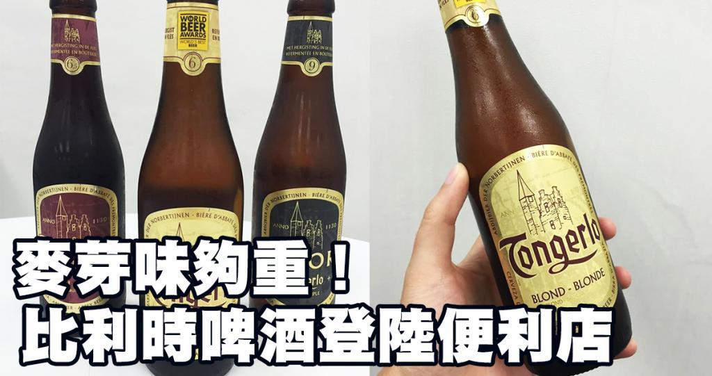 深夜啤一啤!比利時得獎「修道院啤酒」登陸便利店