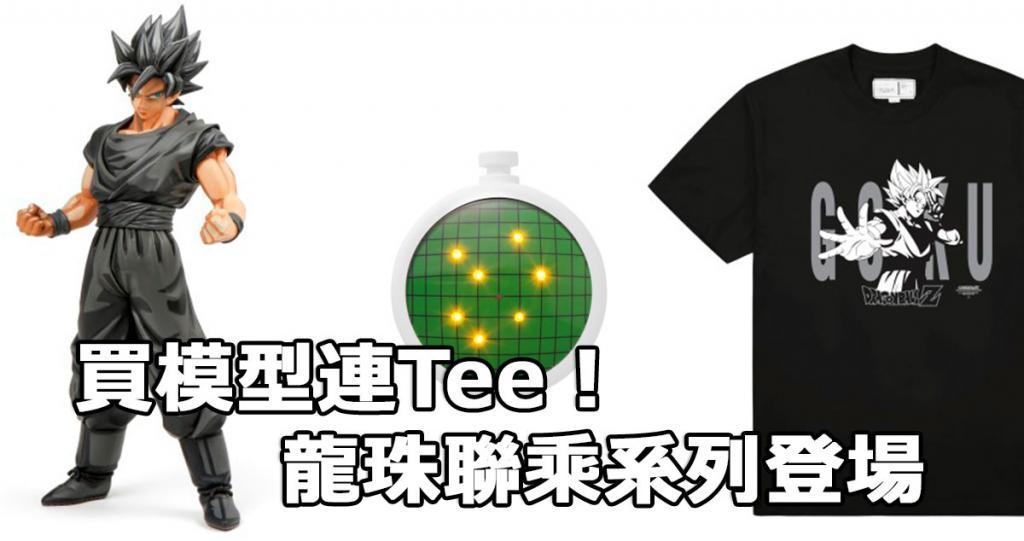 買模型連Tee!:CHOCOOLATE X 龍珠聯乘系列