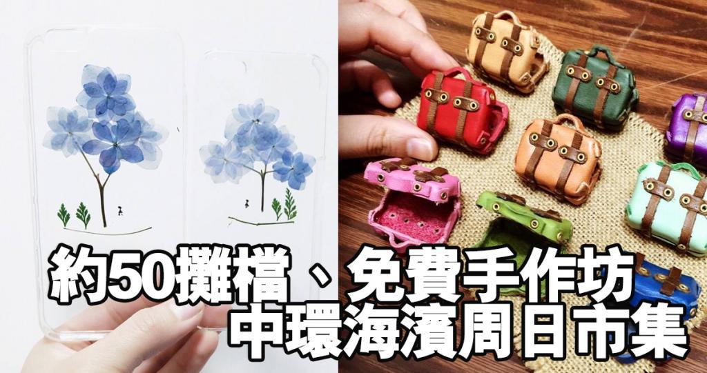 中環海濱周日市集 手作坊免費即場參加