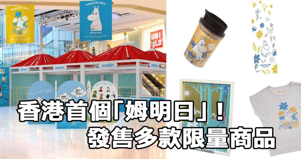 香港首個「姆明日」!荃灣設期間限定店