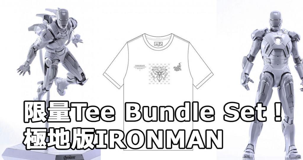 限量Tee Bundle Set!極地版IRONMAN
