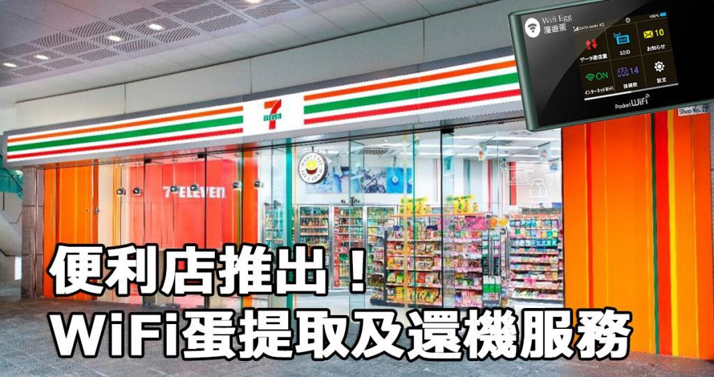 7-Eleven新推!WiFi蛋提取及還機服務
