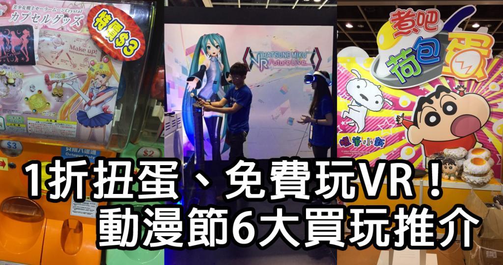 扭蛋低至$2、免費玩VR!動漫節6大買玩推介