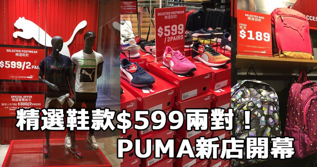 精選鞋款$599兩對!PUMA新店開幕