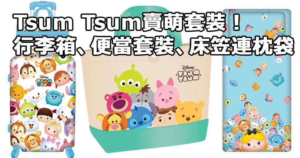 Tsum Tsum賣萌套裝!換行李箱、便當套裝
