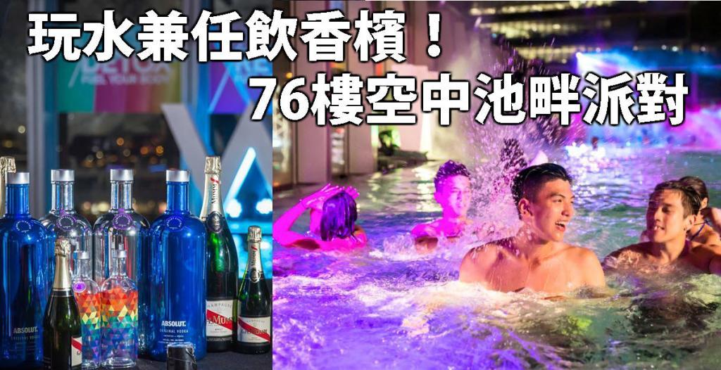 玩水兼任飲香檳!76樓空中池畔派對