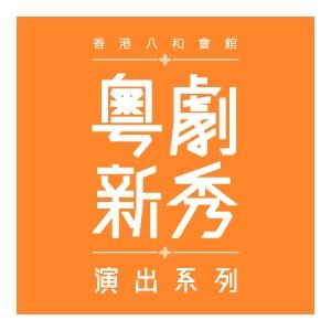 油麻地戲院場地伙伴計劃:2016/17粵劇新秀演出系列二