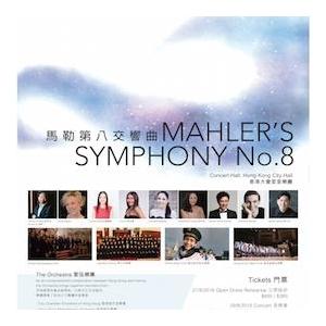 維港音樂節:馬勒第八交響曲公開綵排