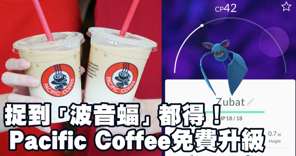 即時免費升級飲品!Pacific Coffee期間限定優惠