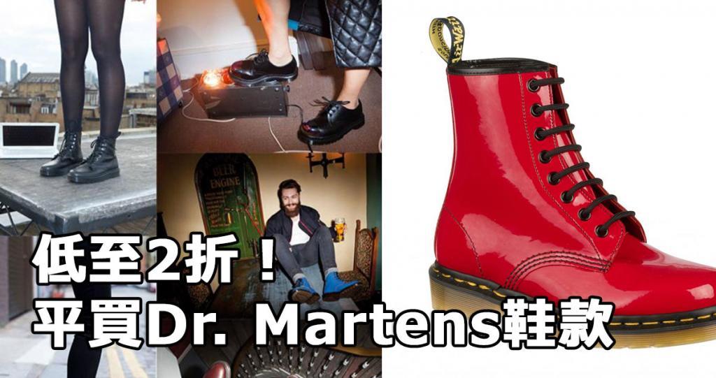 中環快閃低至2折!平買Dr. Martens鞋款