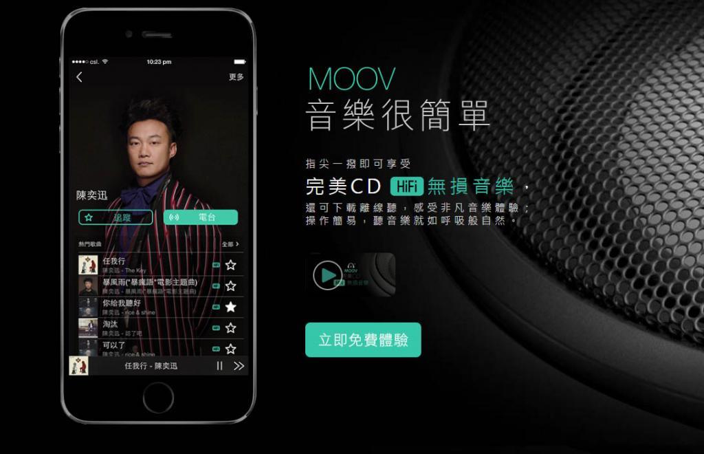 周六日行市集 送1個月MOOV 音樂服務