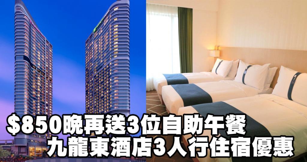 $850晚包3位自助午餐!九龍東酒店食住歎住宿優惠