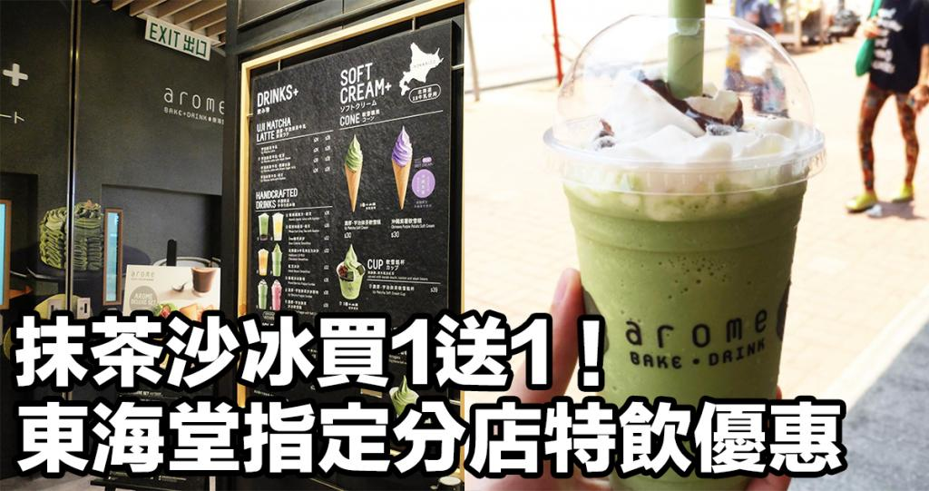 抹茶沙冰新地買1送1!東海堂8月限時特飲優惠