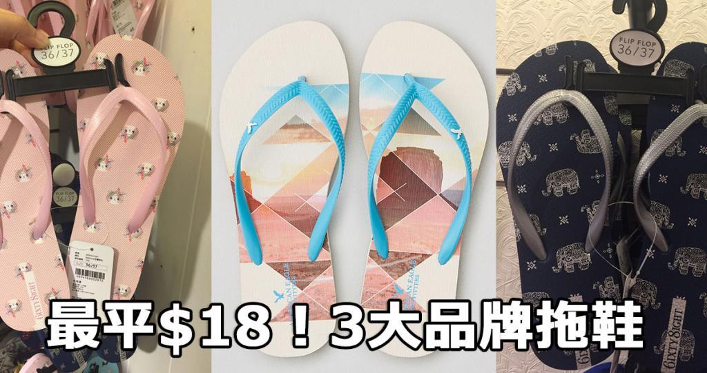 慳錢要睇!3大品牌拖鞋最平$18