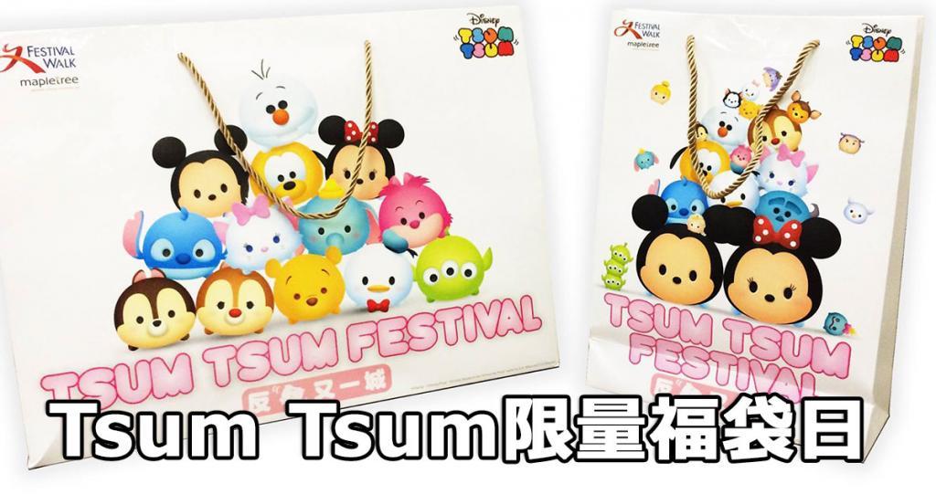入手機會!Tsum Tsum限量福袋日