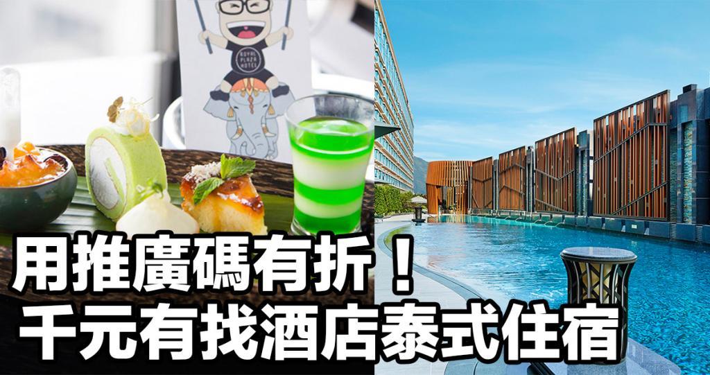留港過個「泰式假期」!千元有找暑期酒店住宿