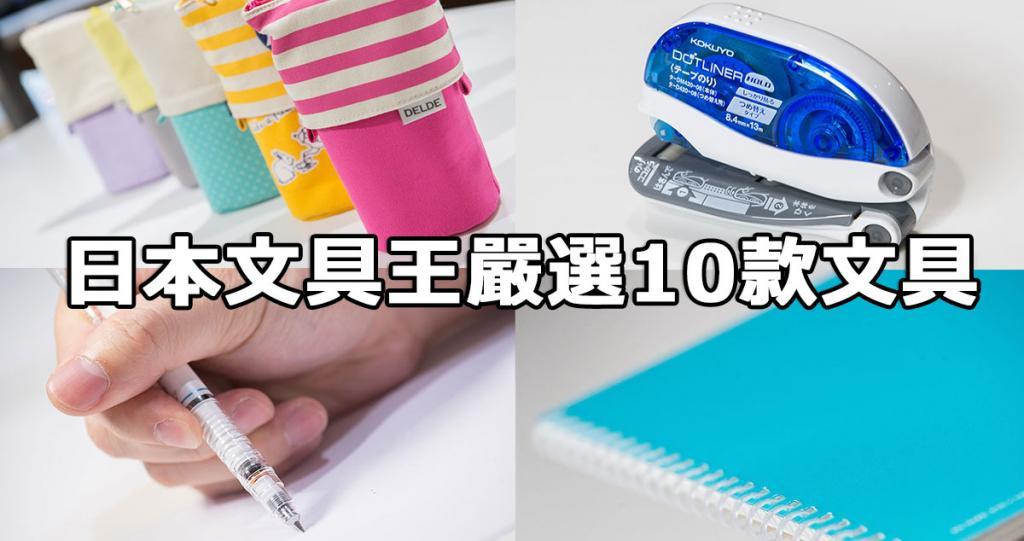 香港有售!日本文具王嚴選10款文具