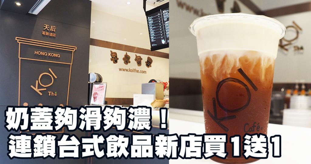 新分店限時買1送1!必飲濃厚奶蓋紅茶