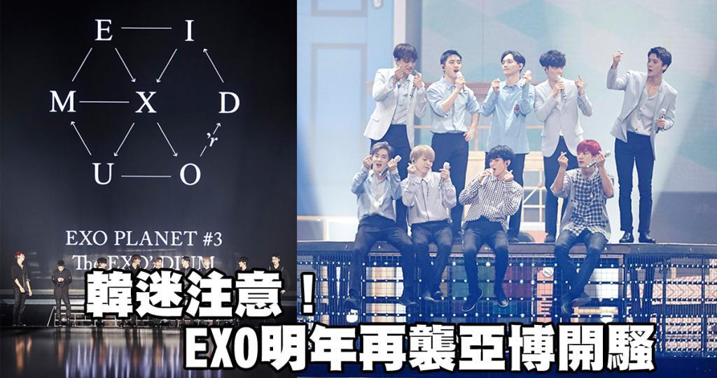 韓迷注意!EXO 2017年再襲亞博開騷