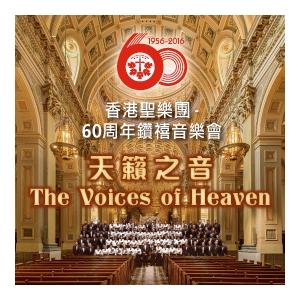 香港聖樂團六十周年鑽禧音樂會 - 天籟之音