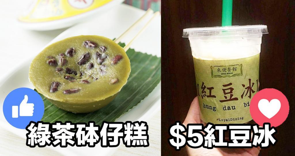 $5懷舊價紅豆冰!中環餐廳限時周年優惠