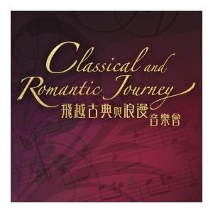 泛亞交響樂團「飛越古典與浪漫」音樂會