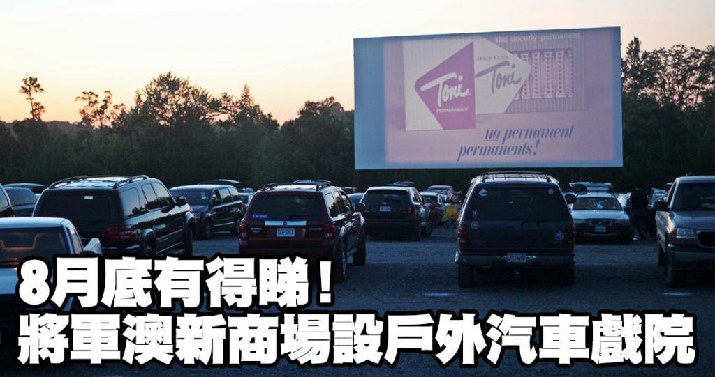 將軍澳新商場設戶外汽車影院 最多容納40個車位