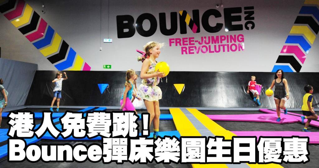 港人免費跳!BOUNCE彈床樂園生日優惠2016