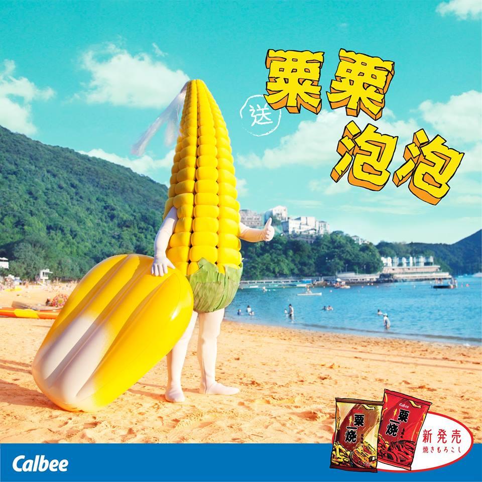 抓緊夏天的尾巴到海灘!免費換粟米粒粒浮床